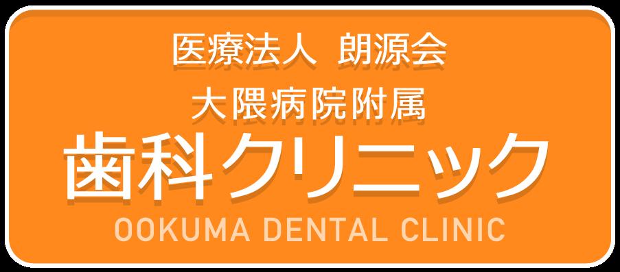 歯科クリニックバナー