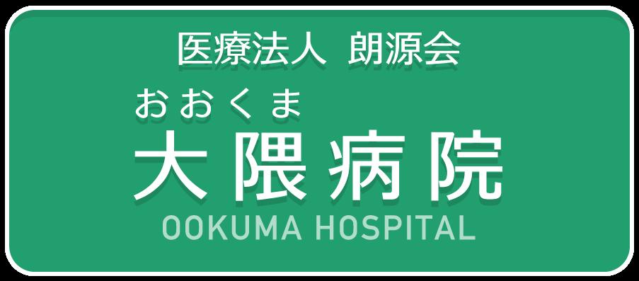 大隈病院バナー