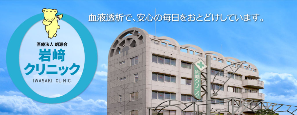 岩崎クリニックメインイメージ